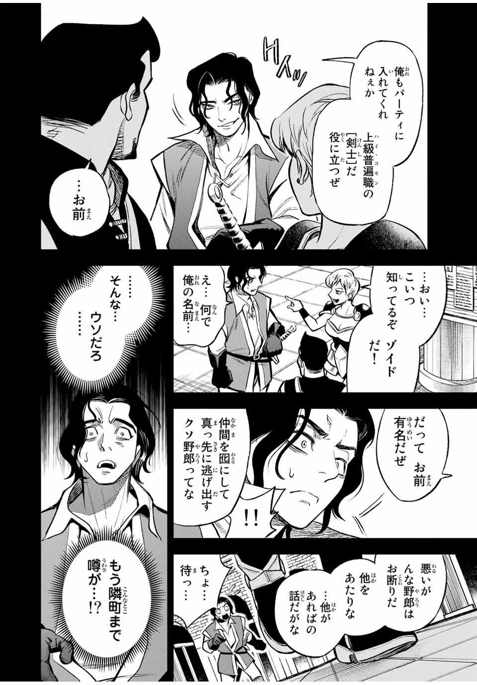 Manga Raw The Unfavorable Job Appraiser was actually the trongest Manga Chapter 13.1